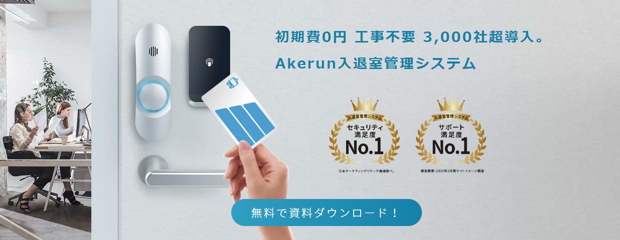 Akerun入退室管理システムの紹介
