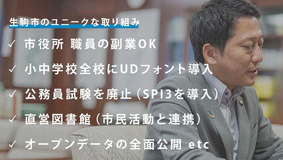 生駒市長・小紫雅史さんが語る生駒市の取組み