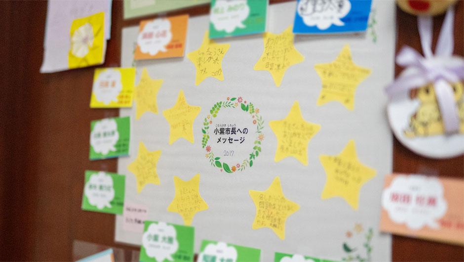 生駒市長・小紫雅史さんに市民からのメッセージ
