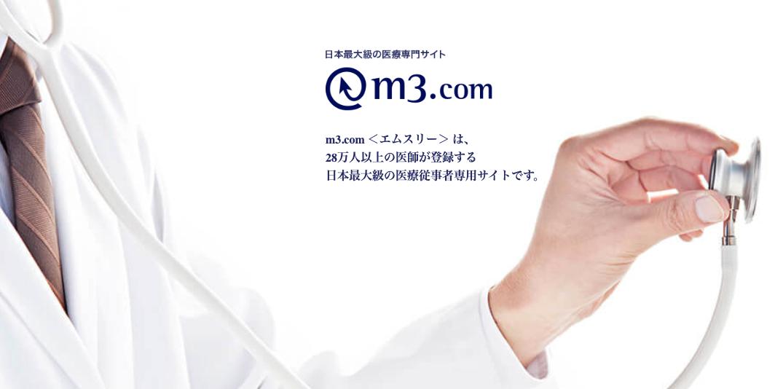m3.comの紹介画像
