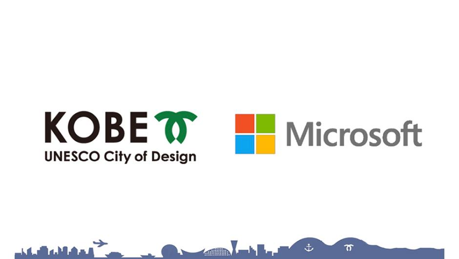 神戸市役所とマイクロソフトの業務連携