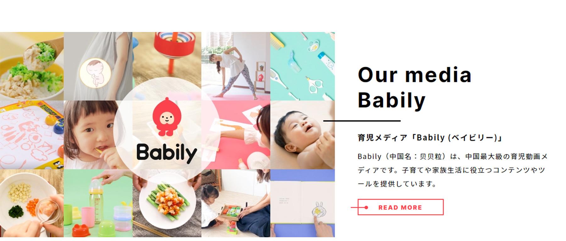 Onedot『Babily』の紹介