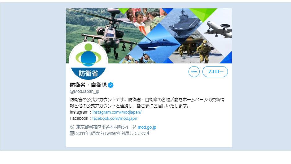 防衛省の公式Twitter