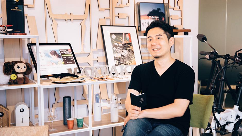 中山亮太郎 | マクアケ 代表取締役社長の横顔