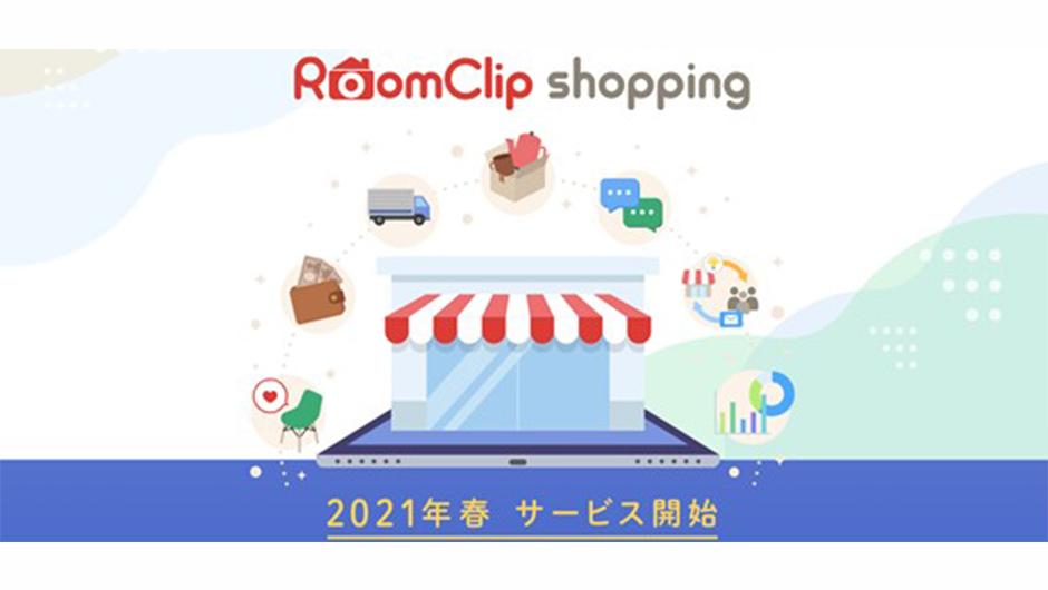 新サービスRoomClipshoppingのパネル