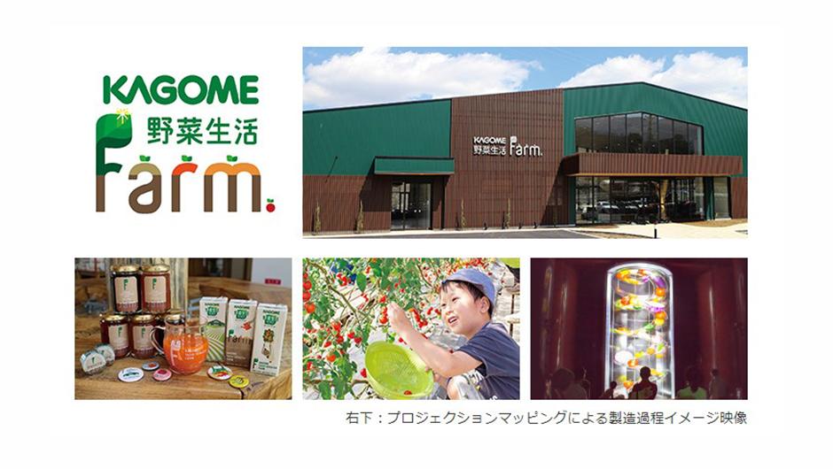 カゴメ野菜生活ファーム富士見の画像