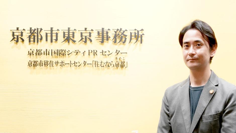 京都市東京事務所 次長 逢坂剛史さんのエントランスでの画像